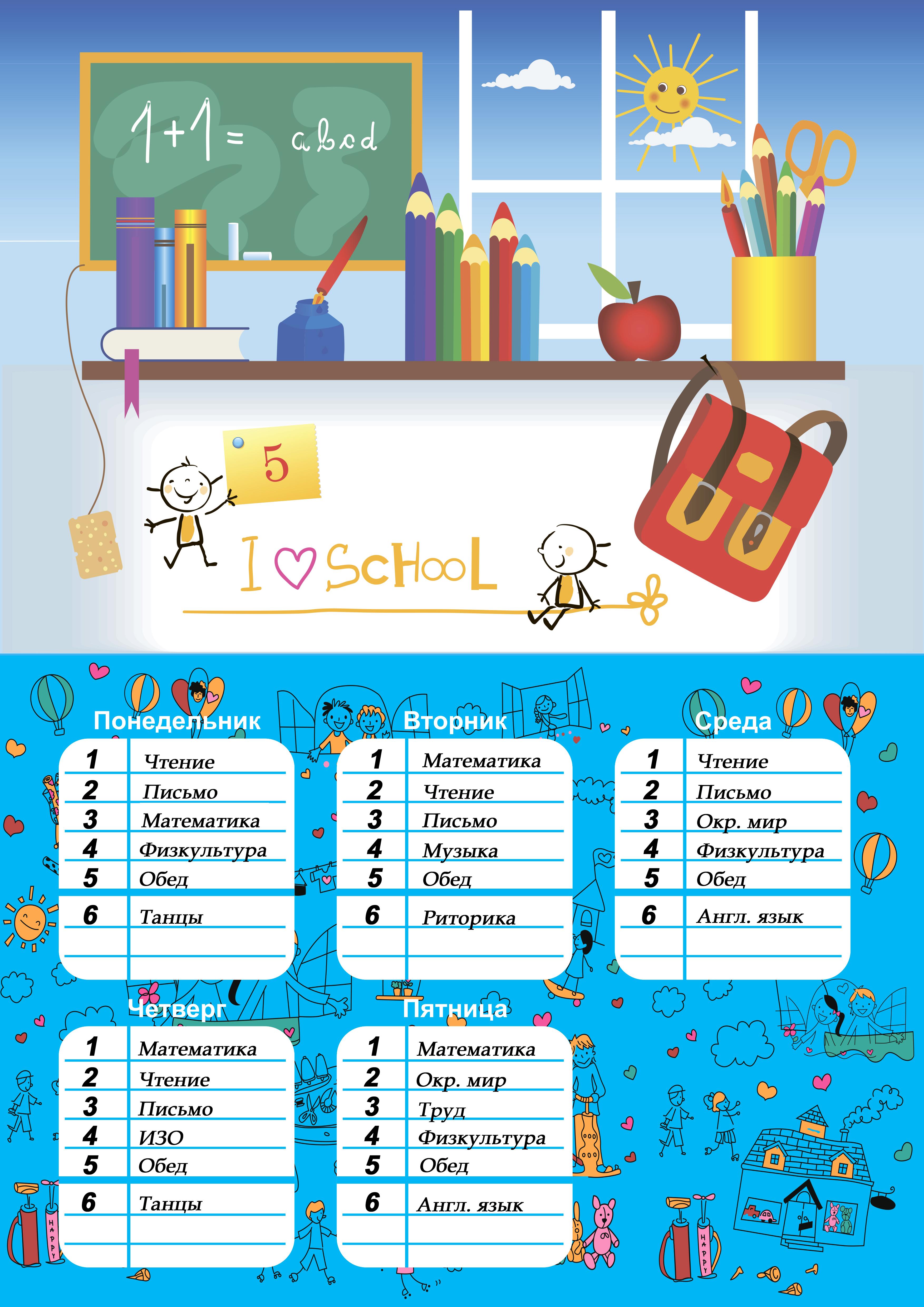 Расписание уроков для школьников , очень хорошо подойдёт для оформления png 418 mb rar
